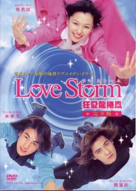 image of drama Love Storm [TWDRAMA]